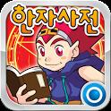마법천자문 '한자사전' icon