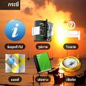 กระบี่ (Krabi) icon