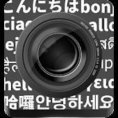 TextCamera