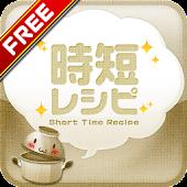 時短レシピ ~簡単料理のレシピが満載【FREE】