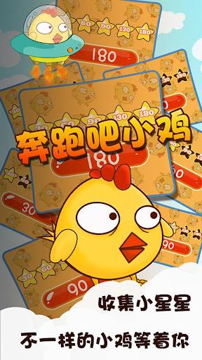 奔跑吧小鸡|玩益智App免費|玩APPs