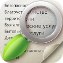 Подработка, работа, услуги icon