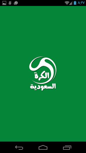 الكرة السعودية