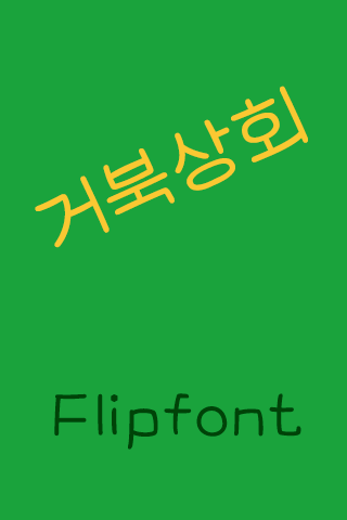 YD거북상회 ™ 한국어 Flipfont