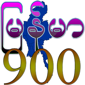 Myanmar Speaking 900'S 書籍 App LOGO-APP試玩