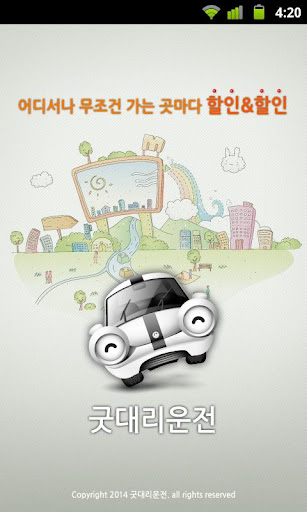 대리운전 어플 고객용