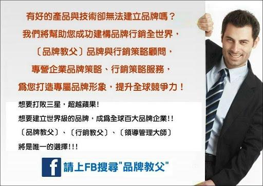 【免費商業App】行銷教父-APP點子