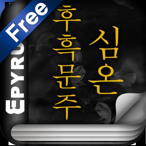 [무협]후흑문주 심온 1-에피루스 베스트소설 LOGO-APP點子