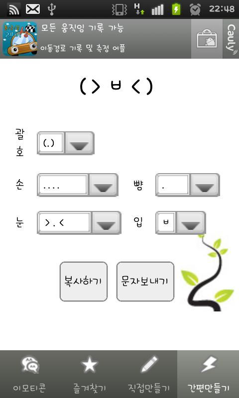문자 이모티콘! 쉽고 빠르게 예쁜 문자를 보내세요.- screenshot