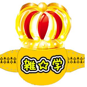 The☆つがく(雑学まとめアプリ)