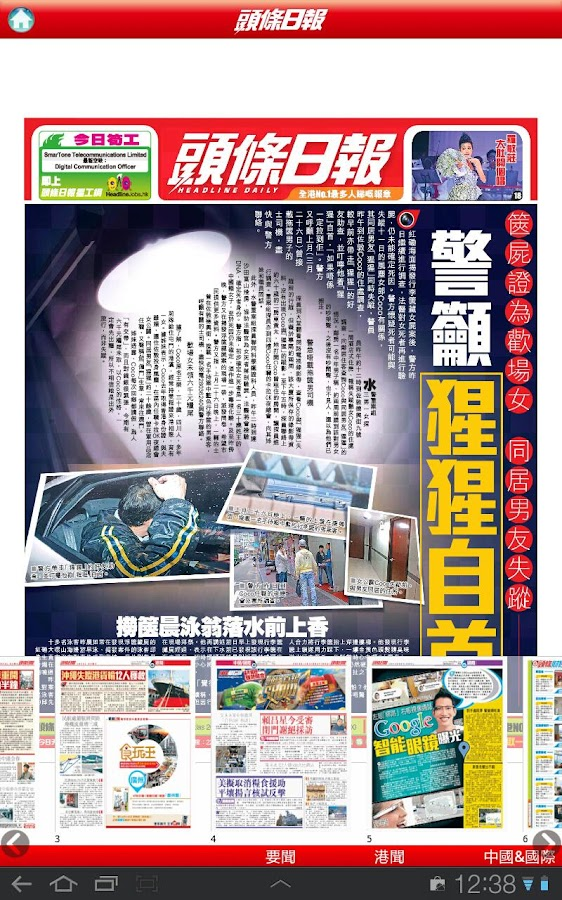 頭條日報高清揭頁版- screenshot