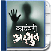 Adbhut - Marathi Novel  Book