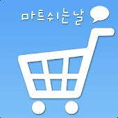 마트 쉬는 날 (마트 휴일 정보)