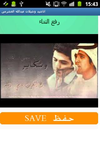 اناشيد وشيلات عبدالله الخشرمى