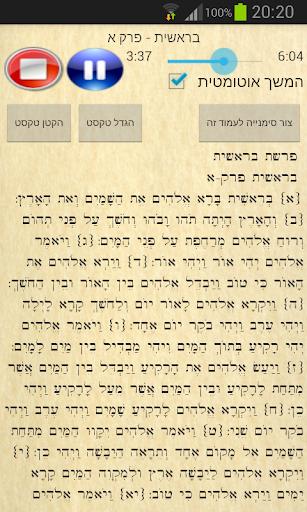 Hebrew Bible + nikud תנך מנוקד