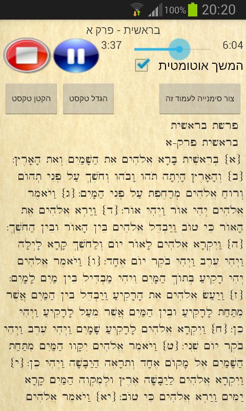 Help me do my essay the hebrew scriptures
