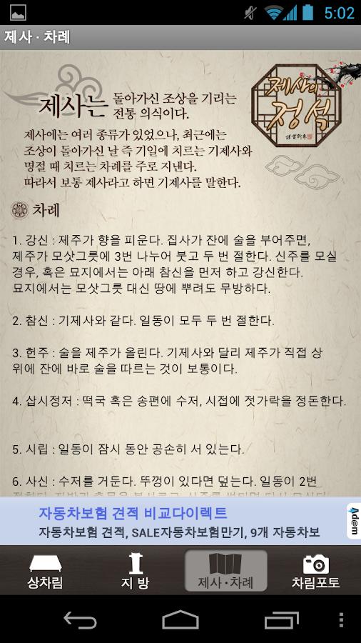 제사의 정석- screenshot