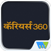 Careers 360 - Hindi