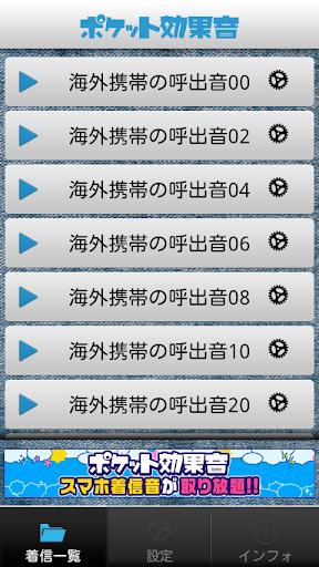 ポケット効果音 海外携帯の呼出音(着信音)★無料着メロ