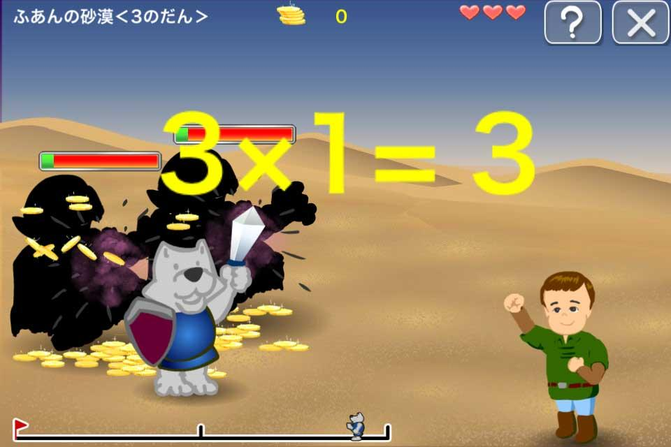 Multiplication Quest- screenshot