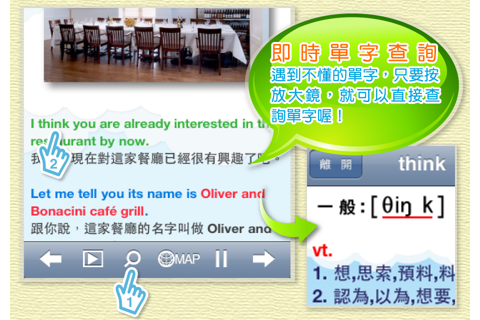 AnyLearn 英文便利學 + 真人發音字典 - screenshot
