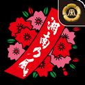 湘南乃風カレンダー icon