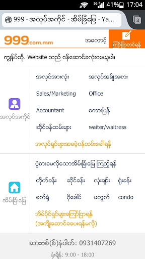 PP Browser for Myanmar