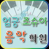 엄궁조슈아음악학원
