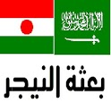 Saudi mission in Niger 2 logo