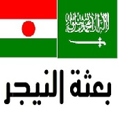 Saudi mission in Niger 2