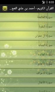 القرآن الكريم - أحمد العجمي - screenshot thumbnail
