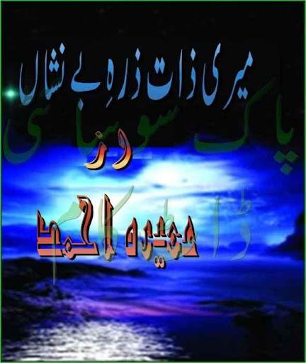 Meri Zaat Zara Be Nishan-novel