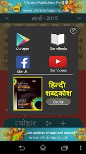 Hindi Calendar 2015 - screenshot thumbnail