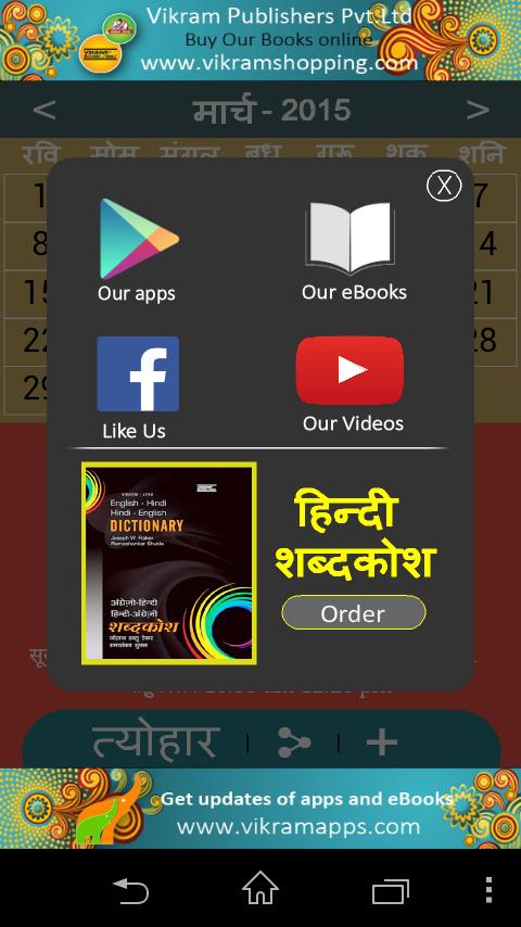 Hindi Calendar 2015 - screenshot