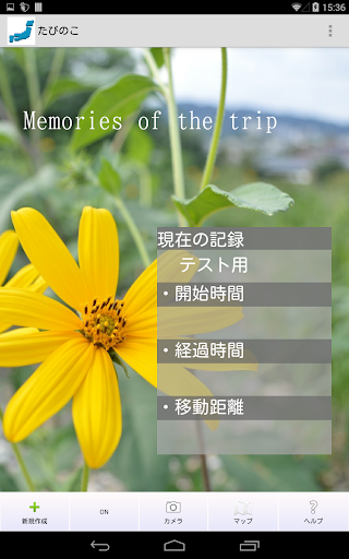 旅行の思い出を残せるアプリ! たびのこ