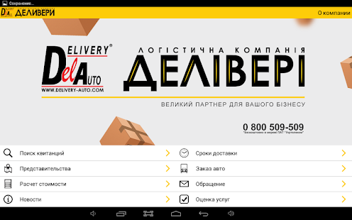 Delivery-Auto- screenshot thumbnail