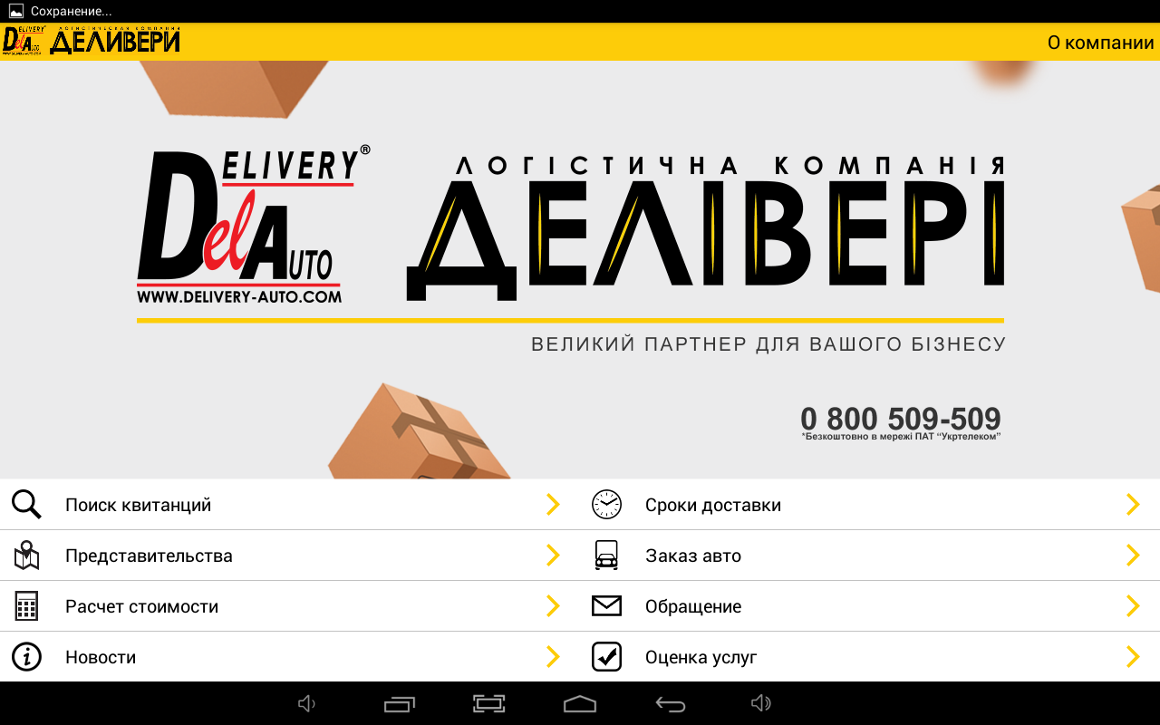 Delivery-Auto- screenshot