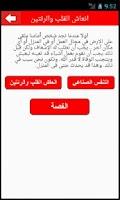 Screenshot of الاسعاف الاولي والطوارئ