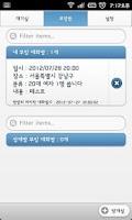 Screenshot of 건전한 부킹(만남,미팅) 전용 채팅