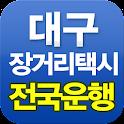 대구,장거리,콜택시,예약,김해공항,인천공항,강원랜드 icon