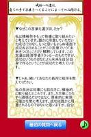 Screenshot of 座右の銘診断