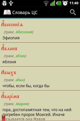 Словарь ЦС
