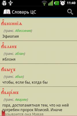Словарь ЦС - screenshot