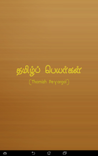 Tamil Baby Names- screenshot thumbnail