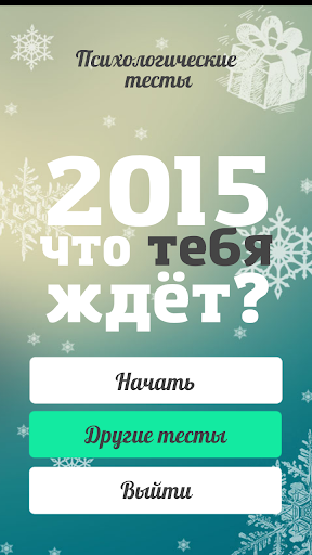 Тест на 2015 новый год