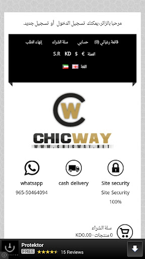 chicway