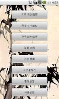Screenshot of 고전명국