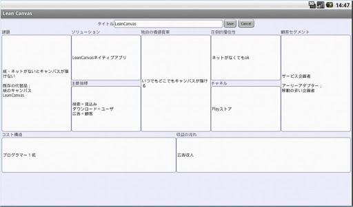【免費商業App】Lean Canvas V1.1-APP點子