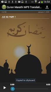 Quran Marathi MP3 Translation - náhled