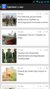Сделано у нас- screenshot thumbnail
